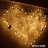 LED燈愛心彩燈帶窗簾冰條求婚錶白裝飾燈創意日婚慶婚禮浪漫裝飾