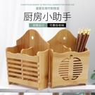 筷籠 筷子籠竹制筷子筒創意筷簍防霉瀝水筷子架廚房收納筷架子【快速出貨八折鉅惠】