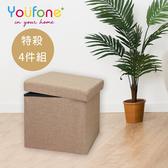 【YOUFONE】日式簡約麻布可折疊式儲物收納椅凳-四入(低調卡其)