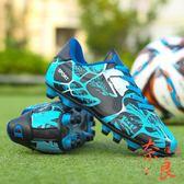 足球運動鞋男足球鞋防滑男童兒童青少年足球訓練鞋【奈良優品】