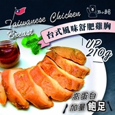 法式舒肥雞胸肉 台式風格の健康選擇 6包組 (185g/包)