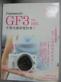 【書寶二手書T7/攝影_JM9】Panasonic GF3相機100%手冊沒講清楚的事_施威銘研究室