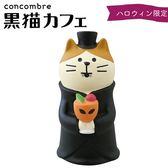 Hamee 日本 DECOLE concombre 萬聖節 黑貓咖啡廳 療癒公仔擺飾 (吸血鬼貓咪) 586-925334