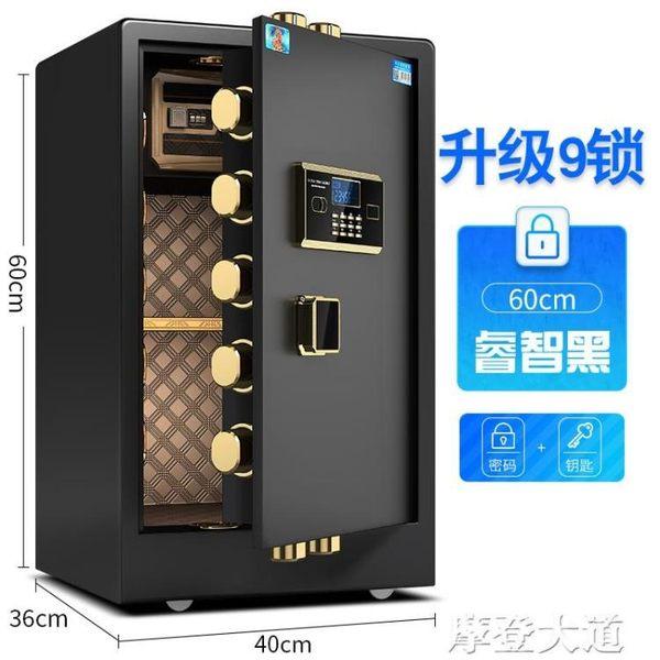 虎牌保險櫃 60/70/80cm家用防盜保險箱辦公小型全鋼指紋密碼隱形全能新款入墻QM『摩登大道』