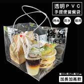 便當袋 透明袋 PVC袋 (四方底) 外帶提袋 手提袋 可印刷 熊貓外送 購物袋 環保袋【塔克】