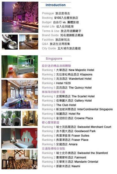 (二手書)US$100設計旅店趣遊:東京‧上海‧曼谷‧香港‧新加坡
