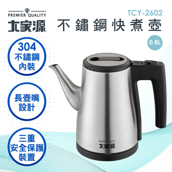 【大家源】 不鏽鋼快煮壺0.8L TCY-2602