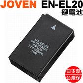 《JOVEN》 NIKON 專用副廠相機電池 EN-EL20 / ENEL20 適用 Nikon1 J1 J2 J3 V1 V3 AW1