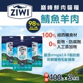 【毛麻吉寵物舖】ZiwiPeak巔峰 98%鮮肉貓糧-鯖魚羊肉(400g 三件組) 生食/貓飼料/無穀