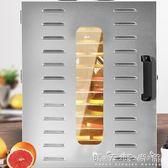 220V水果烘干機食品家用寵物零食肉干食物果茶蔬菜干果風干機商用WD 晴天時尚館