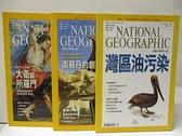 【書寶二手書T3/雜誌期刊_FLG】國家地理雜誌_118~120期間_3本合售_灣區油汙染