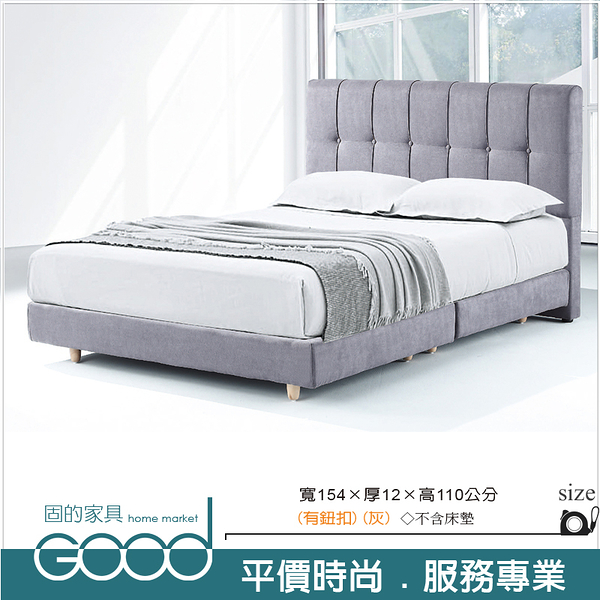 《固的家具GOOD》100-11-AT A06 直線條5尺床片/灰布