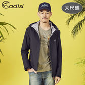 ADISI 男輕薄3L防水透氣連帽外套AJ1821001-1 (3XL) 大尺碼 / 城市綠洲專賣(輕量、旅遊、PTFE膜)