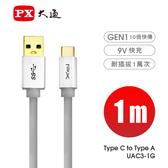 PX大通USB 3.1 GEN1 C to A超高速充電傳輸線1m-白