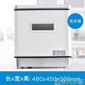 洗碗機 全自動家用洗碗機 台式獨立式智慧雙重消毒殺菌烘干刷碗機  非凡小鋪220V