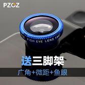 廣角鏡頭手機鏡頭通用單反高清相機外置攝像頭vivo廣角oppo三合一套裝