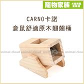 寵物家族-CARNO卡諾 倉鼠舒適原木翹翹桶