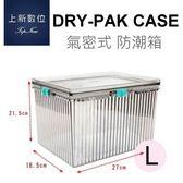 《台南-上新》DRY PAK CASS L 大尺寸 免插電 立福防潮箱 相機 鏡頭 攝影機 防潮 簡易型