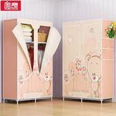 唯良簡易衣櫃折疊衣櫃鋼架大號衣櫥加固加粗組合布衣櫃經濟型 SSJJG【時尚家居館】