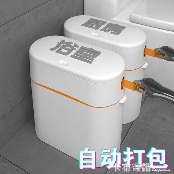 垃圾桶卫生间家用自动打包带盖客厅厕所厨房防臭高档简约窄缝纸篓 卡布奇諾