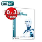 ESET NOD32 EAV 防毒軟體 十人三年