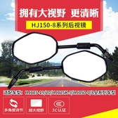 機車後視鏡適配豪爵驪爽HJ125K-5/HJ125-19/20/ HJ150-7/8反光鏡后視鏡 玩趣3C