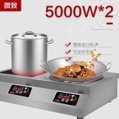 24h出貨廚房使用電磁爐5000W一平一凹平凹面電磁灶大功率爆炒煲湯廚房設 萬客居