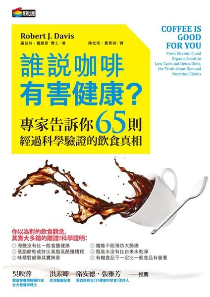 (二手書)誰說咖啡有害健康?