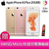 分期0利率 蘋果Apple iPhone 6S Plus 128GB 2018版智慧型手機 贈『快速充電傳輸線*1』