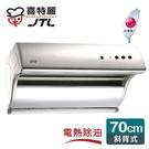 送基本安裝 喜特麗 抽油煙機 除油煙機 斜背式電熱除油排油煙機70cm JT-1733S