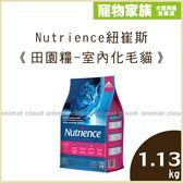 寵物家族-Nutrience紐崔斯《田園糧 - 室內化毛貓》1.13kg