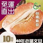 普明園. 預購-嚴選台南麻豆40年老欉紅柚(10台斤/箱)【免運直出】