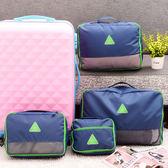 ◄ 生活家精品 ►【N12】防水旅行收納袋4件套裝 行李箱內衣 整理袋 鞋袋 洗漱防水袋 旅行收納