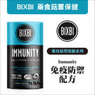 BIXBI〔有機藥食菇蕈保養系列,Immunity免疫防禦,60g〕- 原superfood