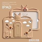 卡通2019新款iPad air3保護套10.2硅膠mini2/4平板殼pro10.5迷你5 居家家生活館