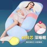 孕婦枕 嫻妝孕婦枕頭護腰側睡枕側臥靠枕孕u型多功能托腹神器睡覺墊抱枕