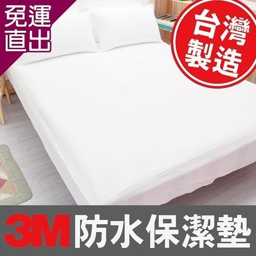名流寢飾 3M防水透氣保潔墊-雙人特大【免運直出】