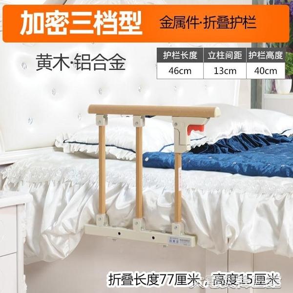 護欄床圍欄燊億床護欄床邊扶手老人床護欄起床輔助器助力起身器圍欄防摔家用YJT 【快速出貨】
