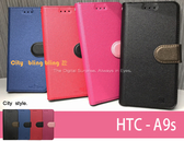 加贈掛繩【星空側翻磁扣可站立】HTC One A9s A9sx 皮套側翻側掀套手機殼手機套保護殼