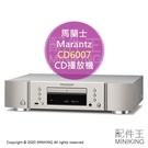 日本代購 空運 2020年款 Marantz 馬蘭士 CD6007 CD播放機 CD播放器 高品質D/A轉換器