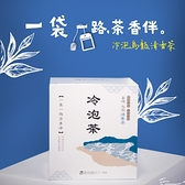【現折100】冷泡茶 清香烏龍茶 (玉米纖維茶包/台灣茶) 15入【新寶順】