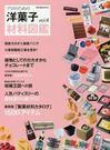 プロのための洋菓子材料図鑑<vol.4>製菓材料を深く知る産地への旅 (柴田書店 日文書