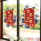 2020鼠年元旦新年快樂玻璃貼紙幼兒園教室布置春節過年裝飾品窗貼壁貼LXY4694