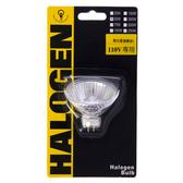 石英鹵素燈泡 JCDR 110V 50W 免安杯燈 吊卡