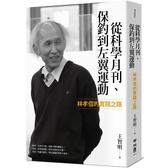 從科學月刊、保釣到左翼運動:林孝信的實踐之路