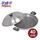 【米雅可】316不鏽鋼網紋不沾炒鍋(40cm)附單雙把