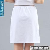內搭襯裙夏季純棉內襯裙打底裙半身防走光防透防靜電裙子內搭白色安全裙女 風馳 雙11特價