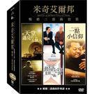 米奇艾爾邦(暢銷三部曲套裝)DVD