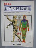 【書寶二手書T1/醫療_QNA】彩色人體解剖圖_民80