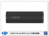 DJI OSMO Pocket 配件 Part2 行動充電盒 行動電源